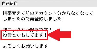 PCMAX業者パパ活見分け方8