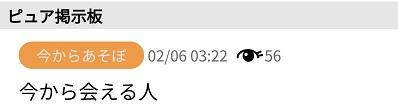 PCMAX業者パパ活見分け方13