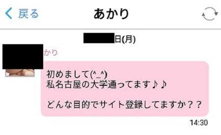 PCMAX業者パパ活見分け方3