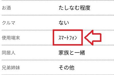 PCMAX業者パパ活見分け方7