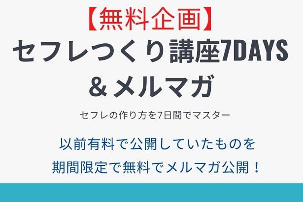 【無料企画】セフレつくり講座7DAY&メルマガ